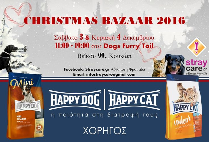 Η Happy Dog AE πρόθυμη να βοηθήσει στο έργο των φιλοζωικών οργανώσεων και μέσα στα πλαίσια της Εταιρικής Κοινωνικής Ευθύνης που τη διέπει, στηρίζει το Χριστουγεννιάτικο Bazaar της StrayCare.gr Αδέσποτη Φροντίδα προσφέροντας υψηλής ποιότητας τροφές για σκύλους και γάτες, με τη σφραγίδα εμπιστοσύνης της HAPPY DOG.
