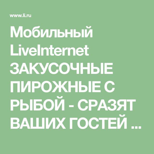 Мобильный LiveInternet ЗАКУСОЧНЫЕ ПИРОЖНЫЕ С РЫБОЙ - СРАЗЯТ ВАШИХ ГОСТЕЙ НАПОВАЛ | Ирина_Зелёная - Всё самое модное, интересное и вкусное вы найдёте у perchica |