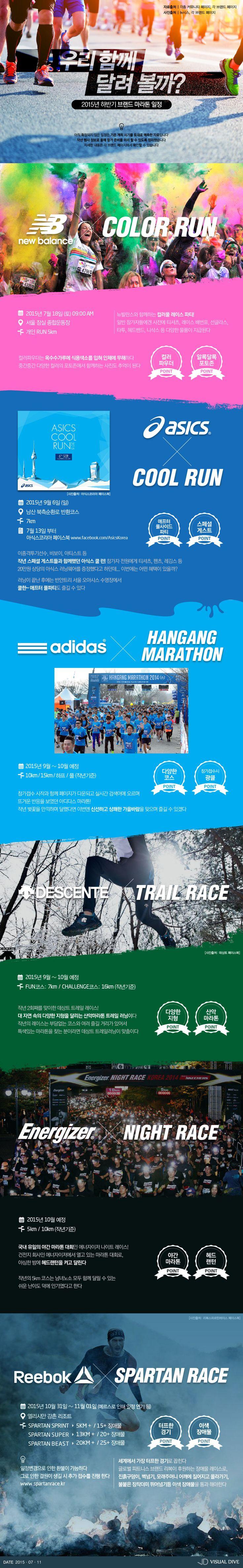 """""""광클 준비"""" 하반기 마라톤 일정 '스타트' [인포그래픽] #Marathon / #Infographic ⓒ 비주얼다이브 무단 복사·전재·재배포…"""