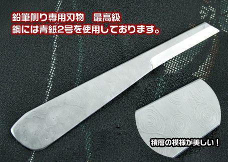 鉛筆削り専用刃物