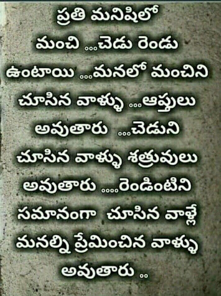 Telugu Inspirational Quotes 1