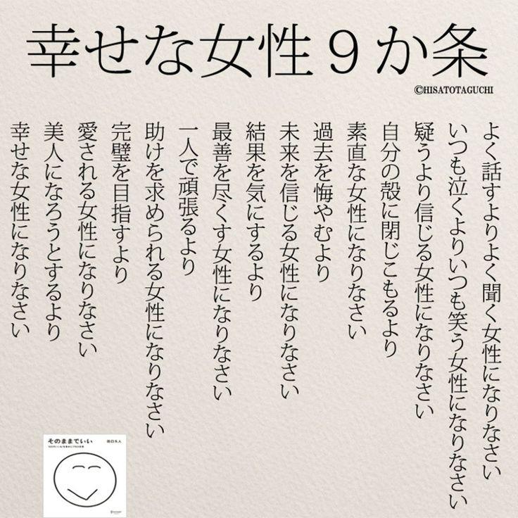 1万以上が感動!幸せな女性になるための9か条 | 女性のホンネ川柳 オフィシャルブログ「キミのままでいい」Powered by Ameba