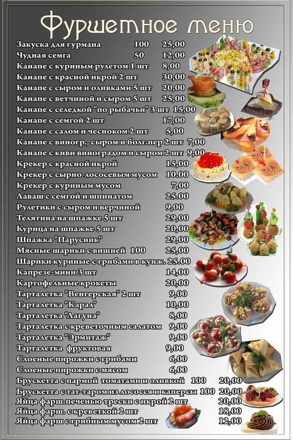 бессчётное банкетное меню ресторанов рецепты фото серебряные серьги