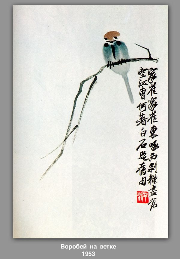 Sparrow on a branch - Qi Baishi