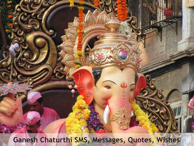 Happy Ganesh Chaturthi: SMS, Messages, Quotes, Wishes #shreeganesh #ganeshchaturthi #sms #messages #quotes #wishes #ganesha #lordganesh #vinayakachaturthi
