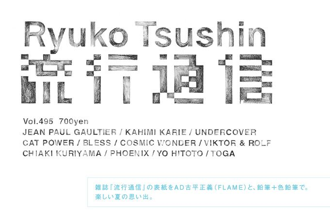 #NEW WORK.Ryuko Tsushin