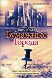 Бумажные города. Начните читать книги Грин Джон в электронной онлайн библиотеке booksonline.com.ua. Читайте любимые книги с мобильного или ПК бесплатно и без регистрации.