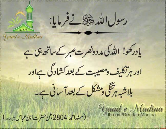 Image Result For Explore Islamic Teachings Islamic Quotes Pinterest Com