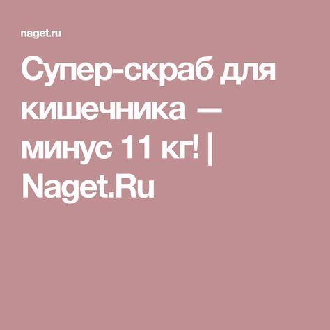 Супер-скраб для кишечника — минус 11 кг!   Naget.Ru