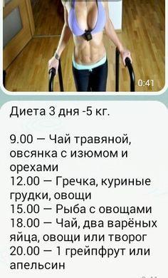 Минус 5 килограмм за 3 дня