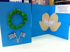 Οι κατασκευές μας για φέτος Η ελληνική σημαία φτιαγμένη από τα χεράκια μας Διακοσμητικά καδράκια σε συνδυασμό με ...