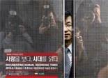 제49회 한국보도사진전 :: 네이버 통합검색