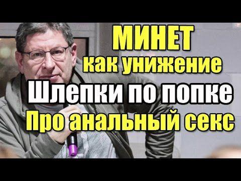 Михаил Лабковский: О минете, оральном сексе и проч.. - YouTube