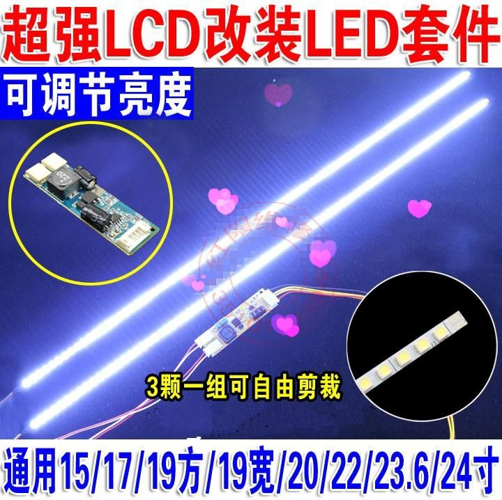 19 inch 24 inch widescreen universal dimmable LED light bar kit LCD lamp screen LCD modified LED backlight