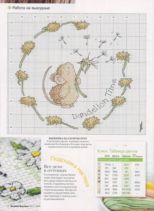Cross-stitch Happy Field Mice, part 2...   (2) Gallery.ru / Foto # 22 - VK_09 (58) _2009 g - f-morgan