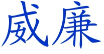 a site that translates names into chinese calligraphy. Why not give each child a…