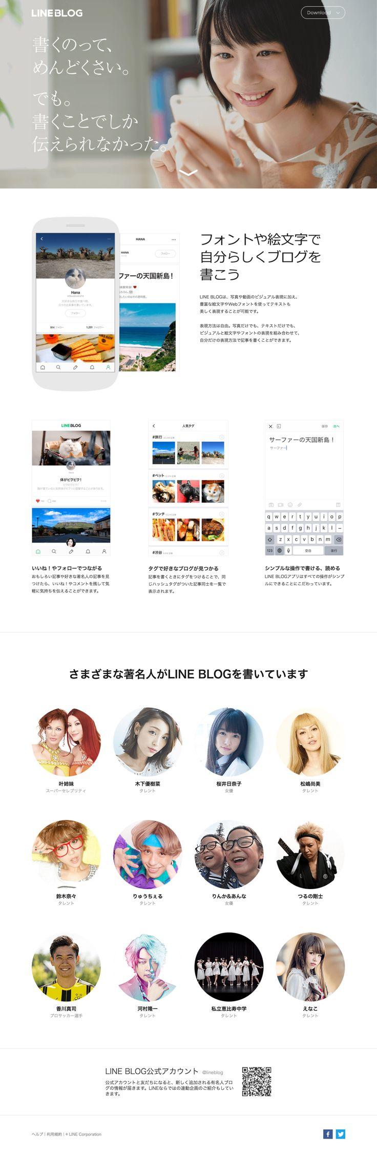 LINE BLOG ライン ブログ landing page - desktop view #line #lineblog #ライン #landingpage #onepage #webdesign