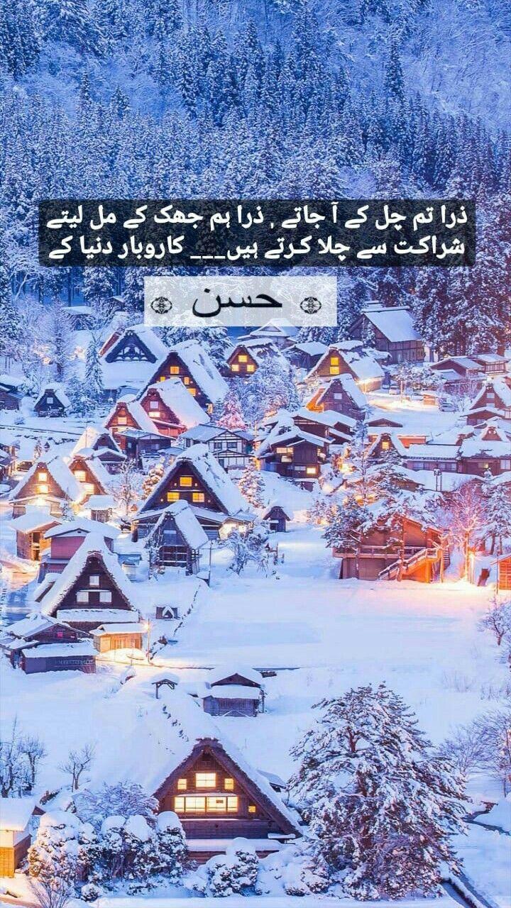 Hassanツ Romantic Poetry Poetry Feelings Urdu Poetry