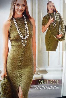 Платье и накидка