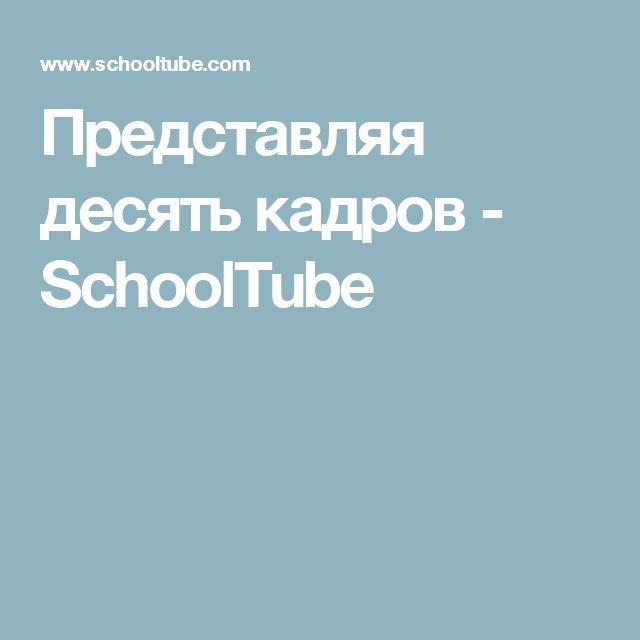 Представляя десять кадров - SchoolTube