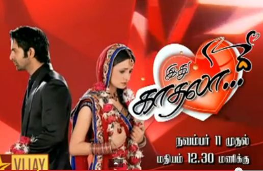 Watch vijay tv serials online