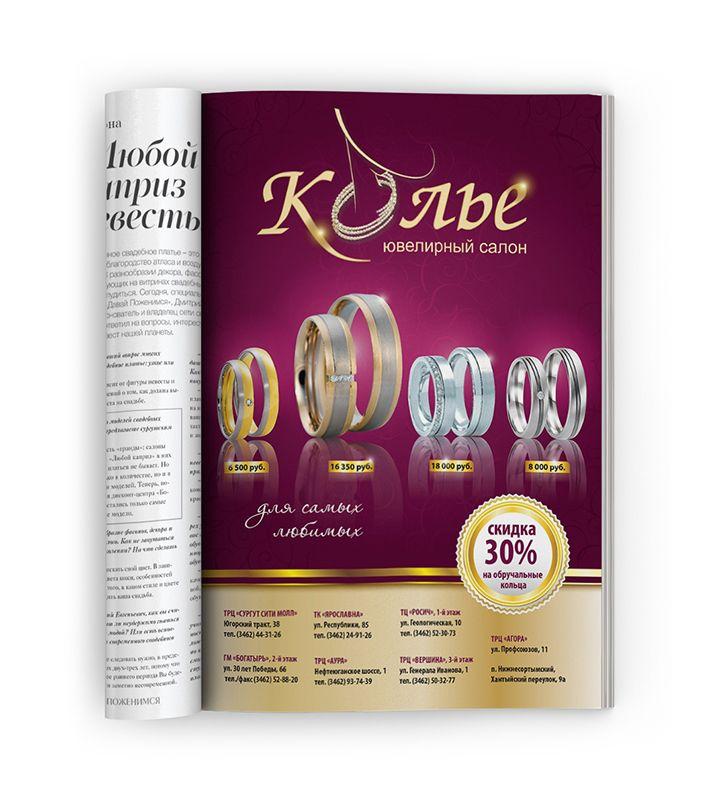 Печатная реклама «Колье» — Работа №17 — Портфолио фрилансера Светлана А. (Grimlai)