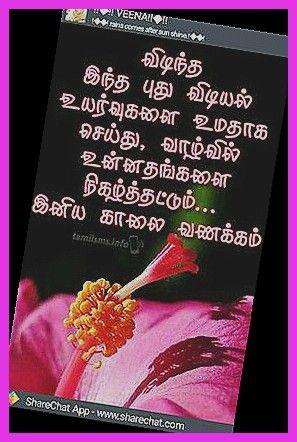 Good Morning Tamil Kavithai Greetings For Whatsapp On Isaidyeshub