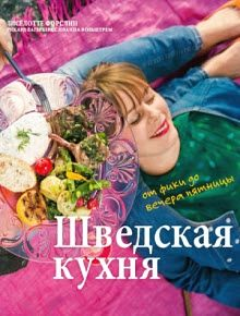 Форслин Л. и др. - Шведская кухня — от фики до вечера пятницы