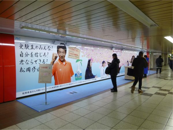 P&G・ファブリーズ「合格祈願ポスター」 新宿メトロスーパープレミアムセット 2014.1