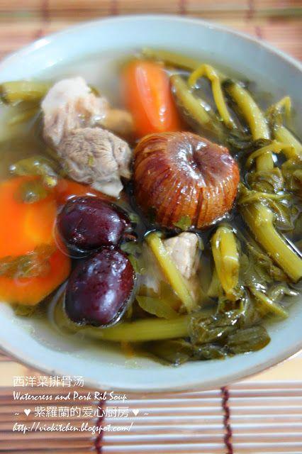 西洋菜排骨汤 Watercress and Pork Rib Soup