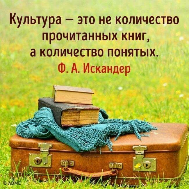 Ф. А. ИСКАНДЕР