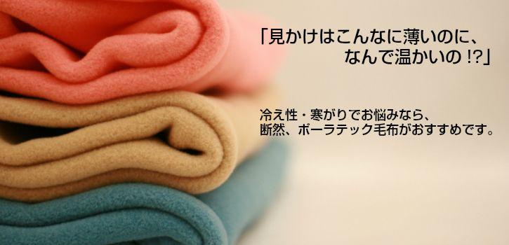 【楽天市場】ポーラテック毛布[ダブル190x210cm・D・DL]軽い、薄い、暖かい毛布。米軍(アメリカ軍)も取入れたポーラテックPOLARTEC毛布(ブランケット)フリース毛布。軽くて暖かい毛布。アメリカ製生地を日本で縫製・国産・送料無料・在庫有り【楽ギフ_:ベビー布団の通販 よくねる