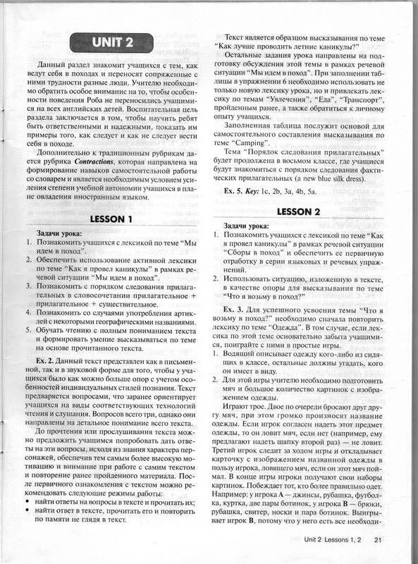 Гдз по башкирскому 5 класс учебник