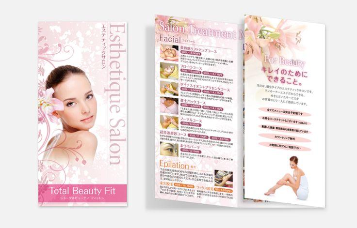 エステ リーフレット デザイン実績03 カタログ制作 パンフレット作成PRO