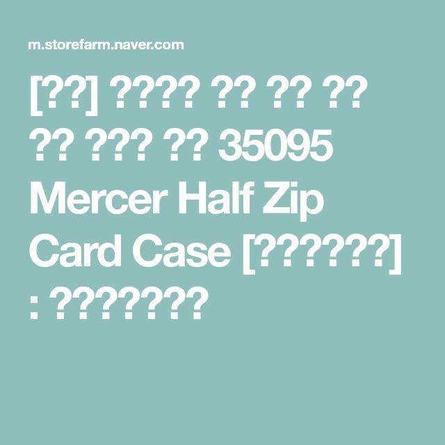 [해외] 토리버치 머서 하프 지퍼 카드 케이스 지갑 35095 Mercer Half Zip Card Case [추가결제없음] : 무이무이직구몰