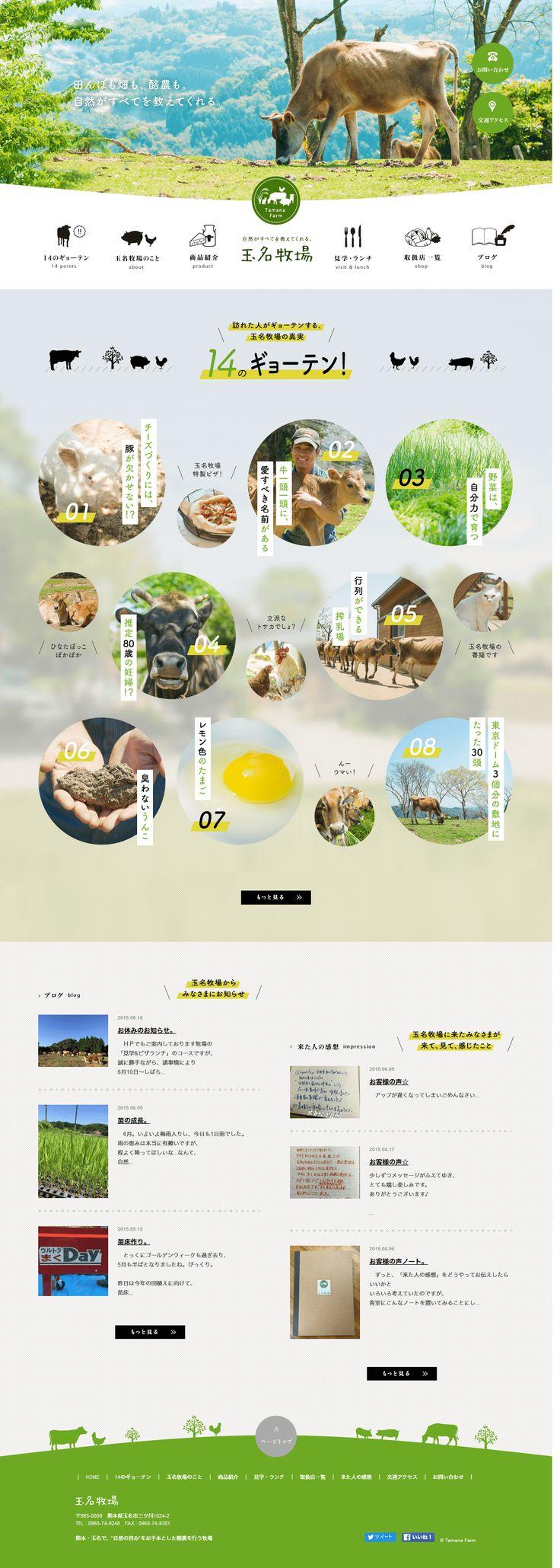 玉名牧場 #緑系 #ベージュ系 #イラスト http://www.tamanabokujo.jp/