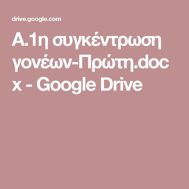 Α.1η συγκέντρωση γονέων-Πρώτη.docx - Google Drive