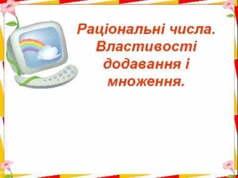 Уроки математики. 6 клас. | Сайт вчителя математики Сажнєвої Євгенії Борисівни: ЕРУДИТ