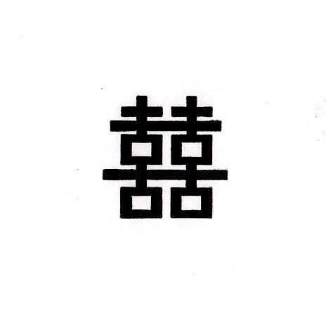 Double happiness Chinese symbol rubber stamp by terbearco on Etsy, $9.99