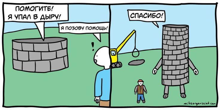 Смешные комиксы,веб-комиксы с юмором и их переводы,дыра,колодец