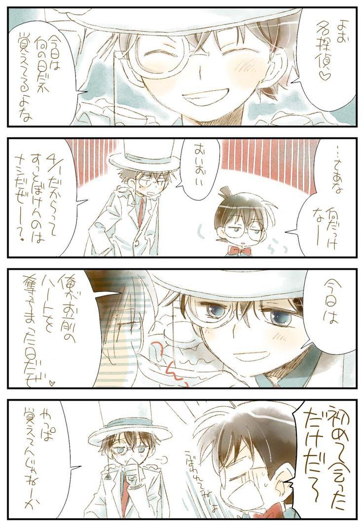 【腐向け】邂逅記念日【コナン】