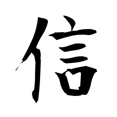 45 Best Kanji Images On Pinterest Tattoo Ideas Calligraphy And