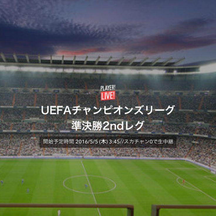 レアル・マドリッド VS マンチェスター・シティー/ UEFAチャンピオンズリーグ準決勝2ndレグ - Player! (プレイヤー)