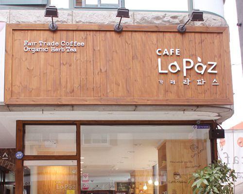기독교카페, 카페 라 파스, 새터민 지원 카페, 이대역 카페, 공정무역커피