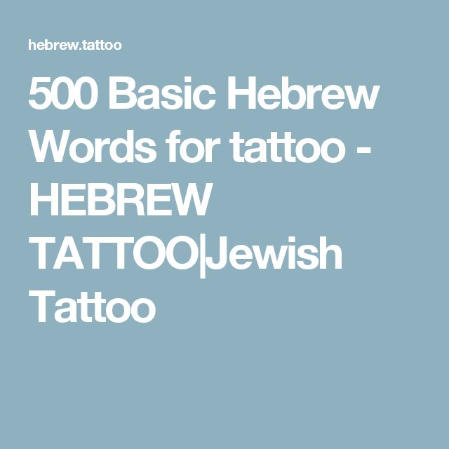 Tattoo Quotes In Hebrew: 25+ Best Ideas About Jewish Tattoo On Pinterest