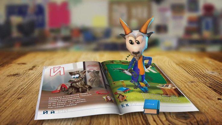 Тульская студия Devar открыла производство детских книг с дополненной реальностью и вышла на рынки 34 стран.