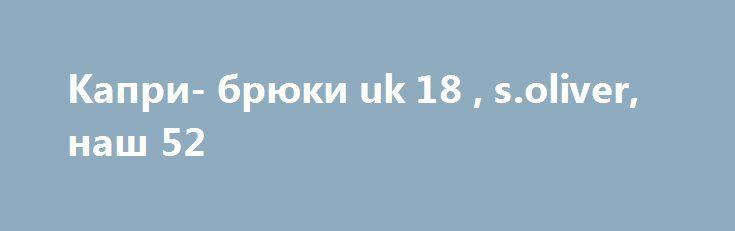 Капри- брюки uk 18 , s.oliver, наш 52 http://brandar.net/ru/a/ad/kapri-briuki-uk-18-soliver-nash-52/  Капри – это короткие брючки, длина которых достигает приблизительно середины голени. Родиной брюк-капри является Итальянский остров Капри, откуда они и получили своё название. Появился данный фасон брюк в начале пятидесятых годов прошлого столетия, когда на этом острове проживала немецкий модельер и дизайнер женской одежды Соня дё Леннарт. Прогуливаясь по берегу моря в жаркий день, Соня…