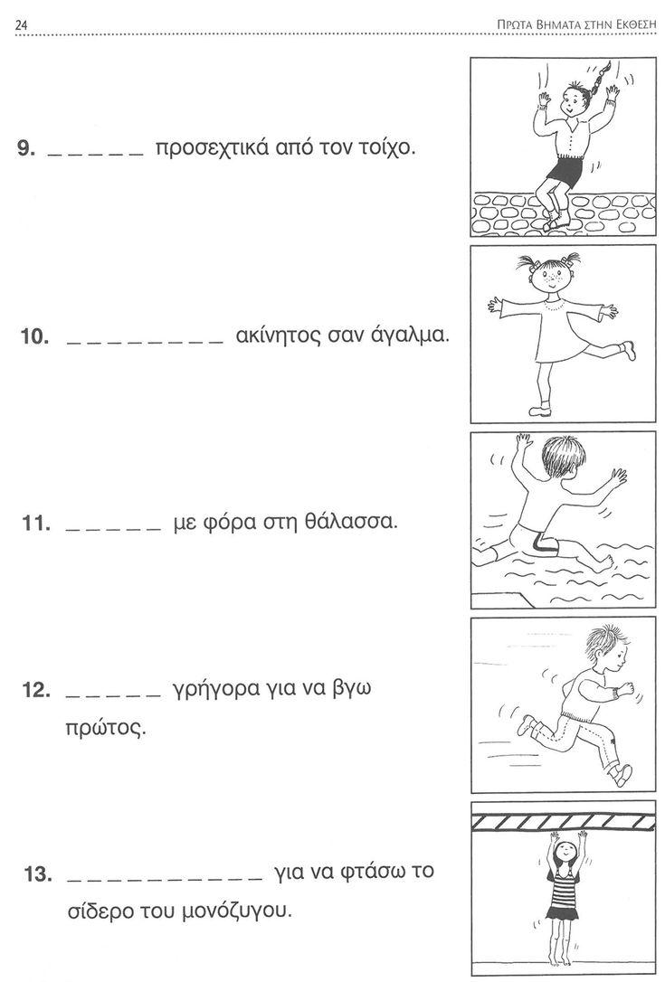 """Παιχνίδι για παιδιά από 24 μηνών Διαδικασία • Δείξτε τα μάτια σας στο παιδί και ρωτήστε: """"Τι μπορείς να κάνεις με αυτά; Μπορείς να τα ανοιγοκλείσεις;"""" • Τώρα ζητήστε από το παιδί να σας δείξει κάποιο μέρος του σώματος του …"""