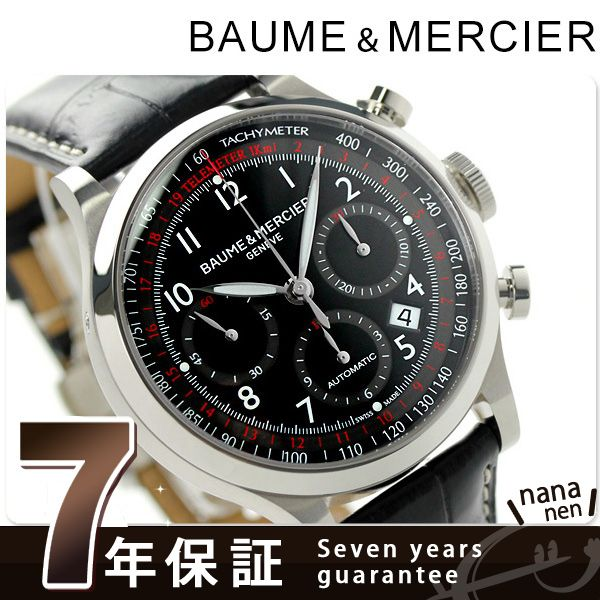 ボーム&メルシエ ケープランド クロノグラフ 42mm スイス製 MOA10042 BAUME&MERCIER メンズ 腕時計 自動巻き ブラック レザーベルト