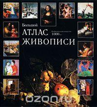 Выбирайте OZON.ru - интернет-магазин электроники, одежды, косметики, книг, товаров для дома, семьи, спорта, творчества и развлечений. Акции, скидки и спецпредложения для постоянных покупателей. Бесплатная доставка от 3500 руб. на следующий день. Пункты выдачи по всей России.